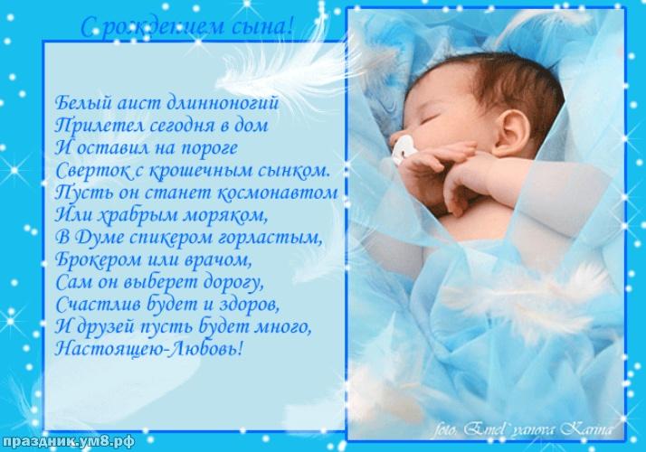 Скачать царственную открытку с рождением мальчика, сына! С праздником, счастливые мама и папа! Переслать в вайбер!