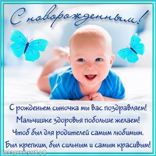 Скачать талантливую картинку (открытки с рождением мальчика, картинки с рождением сына) с праздником, родители! Поделиться в pinterest!