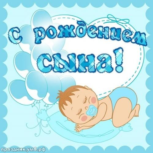 Скачать лучшую картинку (открытки с рождением мальчика, картинки с рождением сына) с праздником, родители! Поделиться в pinterest!