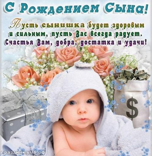 Скачать бесплатно царственную открытку с рождением мальчика, открытки для мамы, картинки отцу мальчика! С рождением сына! Переслать на ватсап!