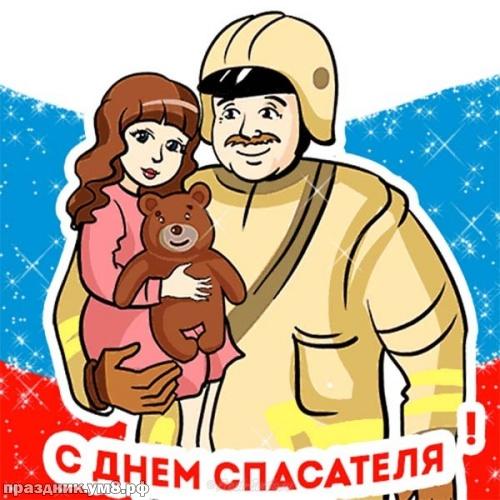 Скачать бесплатно чудную открытку (открытки на день спасателя, картинки с днем МЧС) с праздником! Для спасателя! Поделиться в facebook!