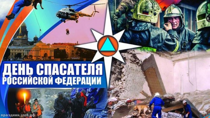 Скачать онлайн волшебную картинку на день спасателя (красивое поздравление в прозе)! Спасателю МЧС! Добра всем! Отправить в instagram!