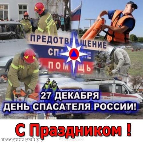 Скачать бесплатно ненаглядную открытку на день спасателя, для спасателей! Добра всем! Красивые открытки МЧС! Поделиться в whatsApp!