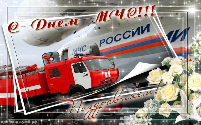Скачать бесплатно добрейшую открытку с днем спасателя, красивые картинки спасателю! С праздником МЧС! Поделиться в whatsApp!