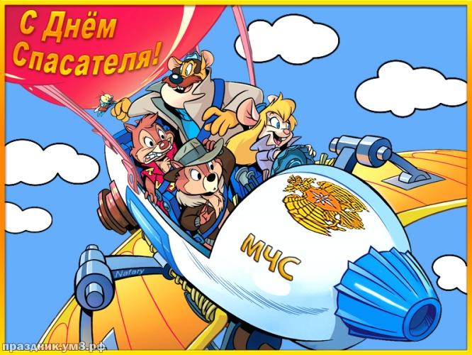 Скачать онлайн чудодейственную открытку с днем спасателя, с днём МЧС! Красивые пожелания для всех спасателей! Отправить на вацап!