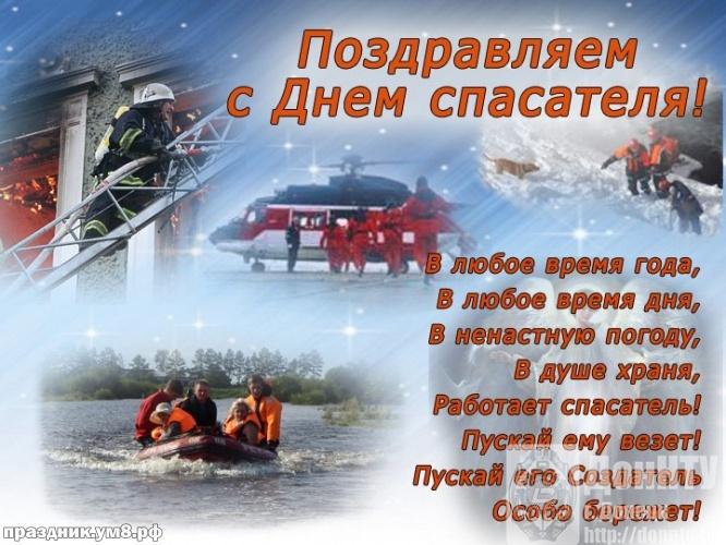 Скачать необычайную открытку на день спасателя, для спасателей! Добра всем! Красивые открытки МЧС! Для инстаграма!