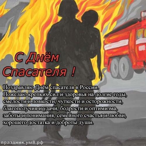 Скачать онлайн чудную картинку на день спасателя, для спасателей! Добра всем! Красивые открытки МЧС! Переслать в instagram!