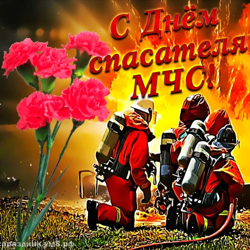 Скачать онлайн шикарную открытку с днем спасателя, открытки для спасателей, картинки МЧС! Поделиться в pinterest!