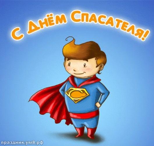 Скачать элегантную картинку с днем спасателя! Примите поздравления, милые спасатели! МЧС РФ! Переслать в вайбер!