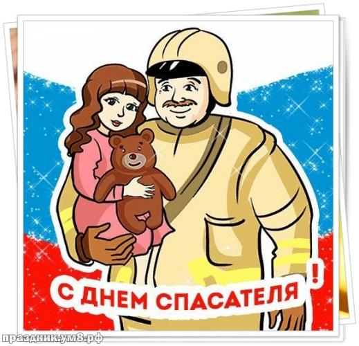 Скачать онлайн безупречную открытку с днем спасателя, красивые картинки спасателю! С праздником МЧС! Отправить в вк, facebook!