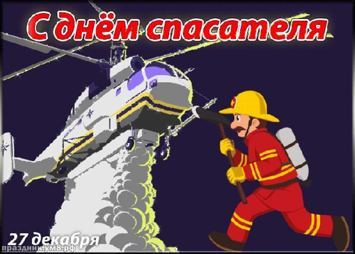 Скачать онлайн воздушную картинку с днем спасателя! Примите поздравления, милые спасатели! МЧС РФ! Переслать в вайбер!