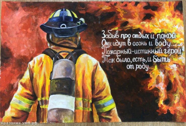 Скачать элегантную картинку на день спасателя (красивые открытки на день МЧС)! Пожелания своими словами спасателям! Поделиться в вк, одноклассники, вацап!