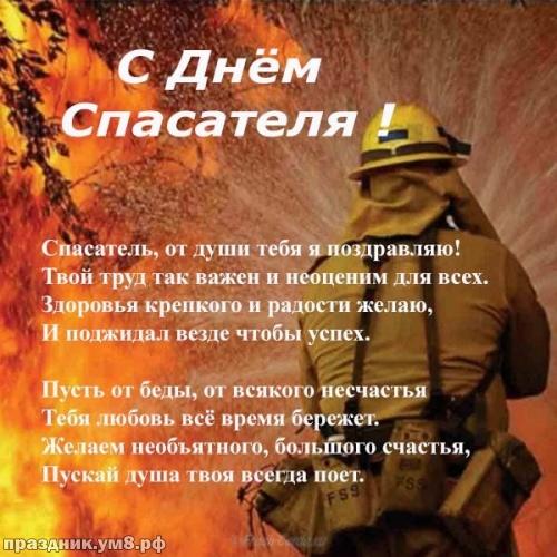 Найти золотую картинку на день спасателя (красивые открытки на день МЧС)! Пожелания своими словами спасателям! Переслать в instagram!