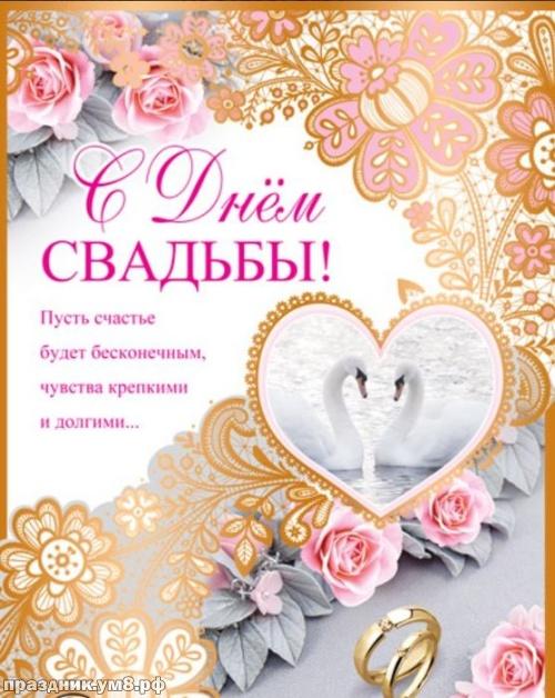 Скачать модную открытку с днем бракосочетания, лучшие картинки днем свадьбы, с праздником! Переслать в viber!