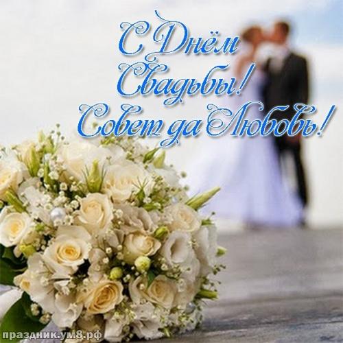 Найти дивную картинку с днем бракосочетания, открытки на день свадьбы, картинки с днём брака! Для вк, ватсап, одноклассники!