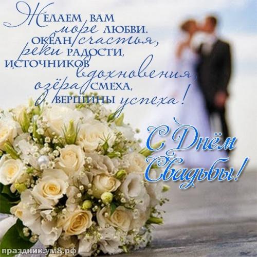 Найти ненаглядную открытку с днем бракосочетания, открытки на день свадьбы, картинки с днём брака! Для инстаграм!