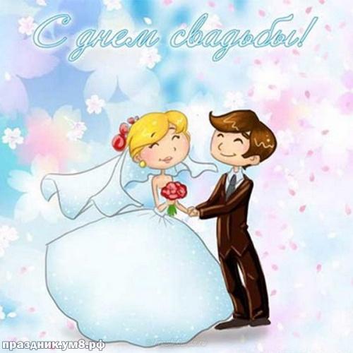 Найти гармоничную открытку с днем бракосочетания, лучшие картинки днем свадьбы, с праздником! Переслать в viber!