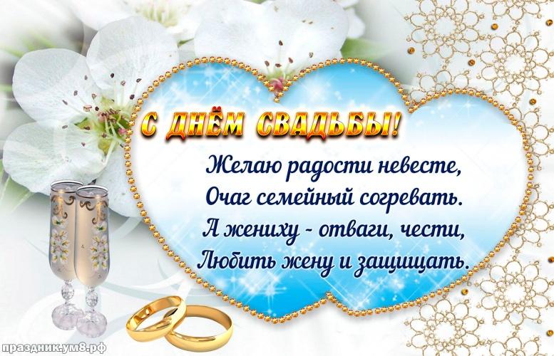 Скачать блистательную картинку с днем бракосочетания, лучшие картинки днем свадьбы, с праздником! Для инстаграма!