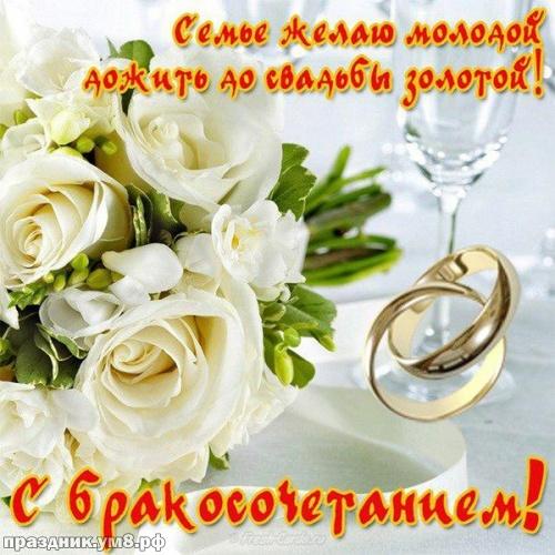 Скачать онлайн чуткую открытку с днем бракосочетания, открытки на день свадьбы, картинки с днём брака! Поделиться в вк, одноклассники, вацап!
