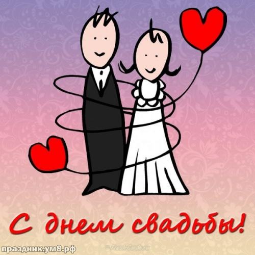 Найти ритмичную открытку с днем бракосочетания, открытки на день свадьбы, картинки с днём брака! Поделиться в вацап!