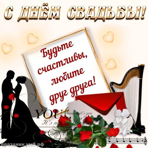 Скачать онлайн утонченную открытку с днем свадьбы, красивые открытки на день бракосочетания, пожелания своими словами! Переслать в viber!