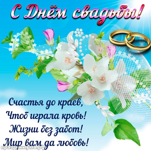 Скачать онлайн талантливую открытку с днем свадьбы, дорогие друзья! Отправить по сети!