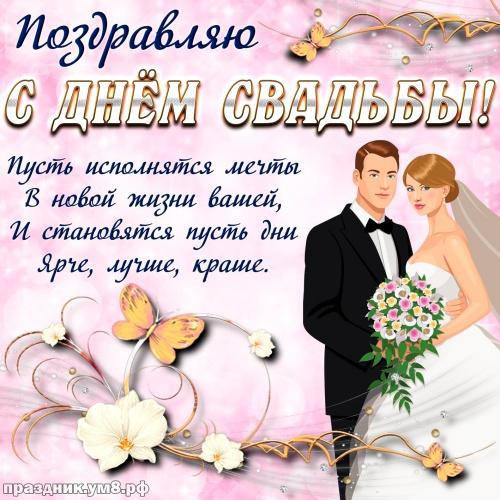 Найти лучшую картинку с днем свадьбы! Примите поздравления, дорогие молодожены! Переслать в пинтерест!