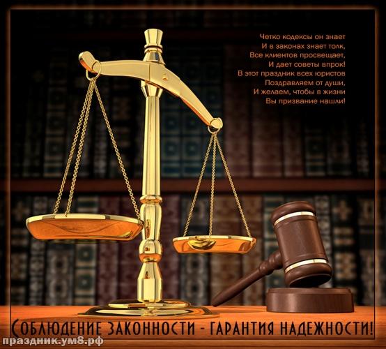 Скачать онлайн откровенную картинку с днем юриста, открытки для юристов, картинки юристу! Для инстаграма!