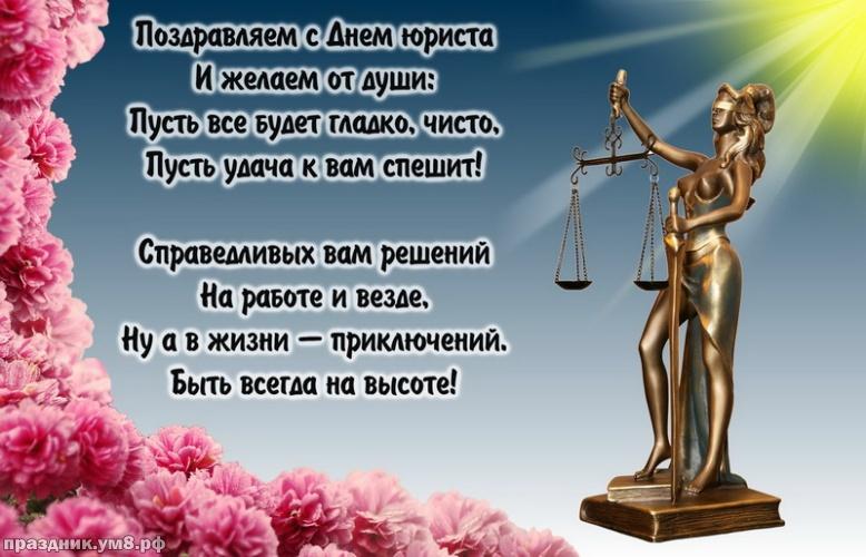 Скачать бесплатно манящую картинку с днем юриста! Красивые пожелания для всех юристов! Переслать в viber!