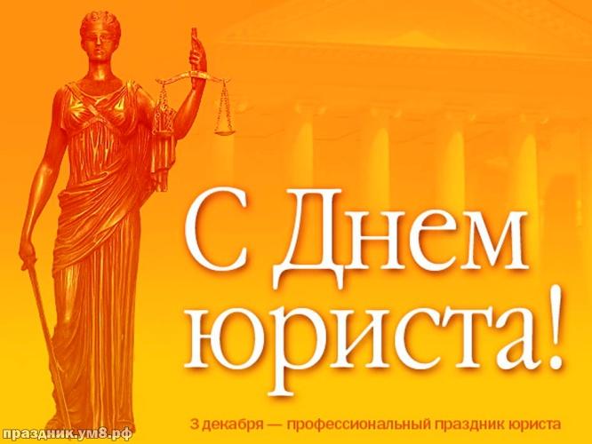Скачать манящую открытку с днем юриста, открытки для юристов, картинки юристу! Отправить в вк, facebook!