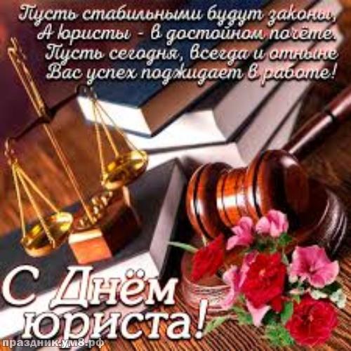 Скачать бесплатно модную картинку с днем юриста, красивые картинки юристу! С праздником! Переслать в вайбер!