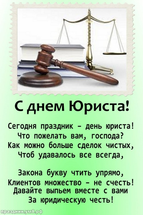 Скачать нужную открытку на день юриста, для юристов! Добра всем! Красивые открытки юристу! Переслать в вайбер!