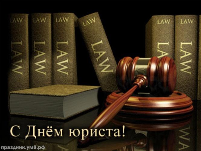 Скачать онлайн искреннюю открытку (открытки на день юриста, картинки с днем юриста) с праздником! Для юриста! Отправить на вацап!