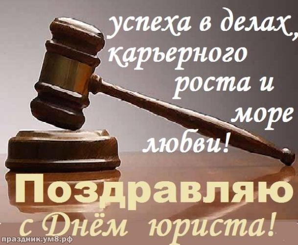 Скачать неповторимую картинку с днем юриста! Красивые пожелания для всех юристов! Отправить по сети!
