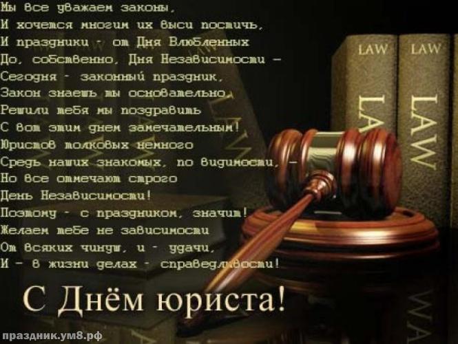Скачать бесплатно гармоничную открытку с днем юриста, открытки для юристов, картинки юристу! Переслать в telegram!