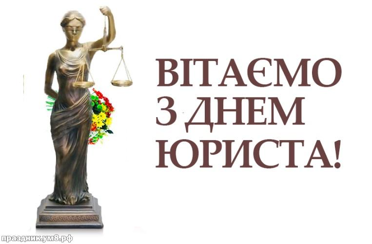 Скачать бесплатно неземную открытку на день юриста (красивое поздравление в прозе)! Юристу! Добра всем! Для инстаграма!