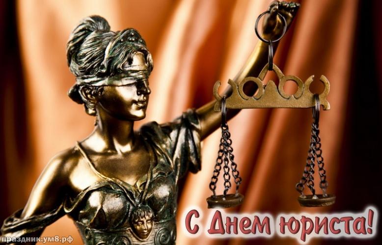 Найти трепетную открытку на день юриста (красивые открытки на день юриста)! Пожелания своими словами! Переслать в instagram!