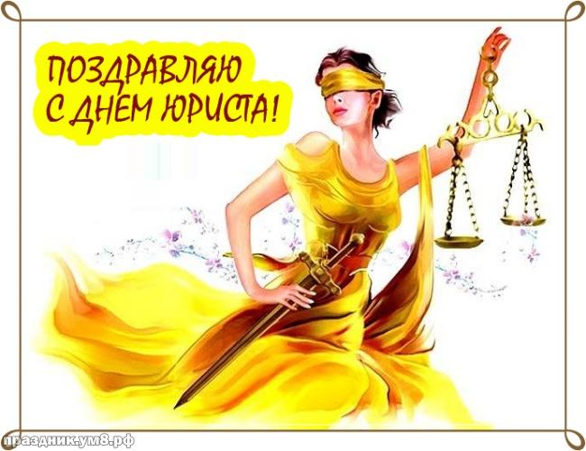 Скачать бесплатно отменную открытку с днем юриста! Красивые пожелания для всех юристов! Отправить в instagram!