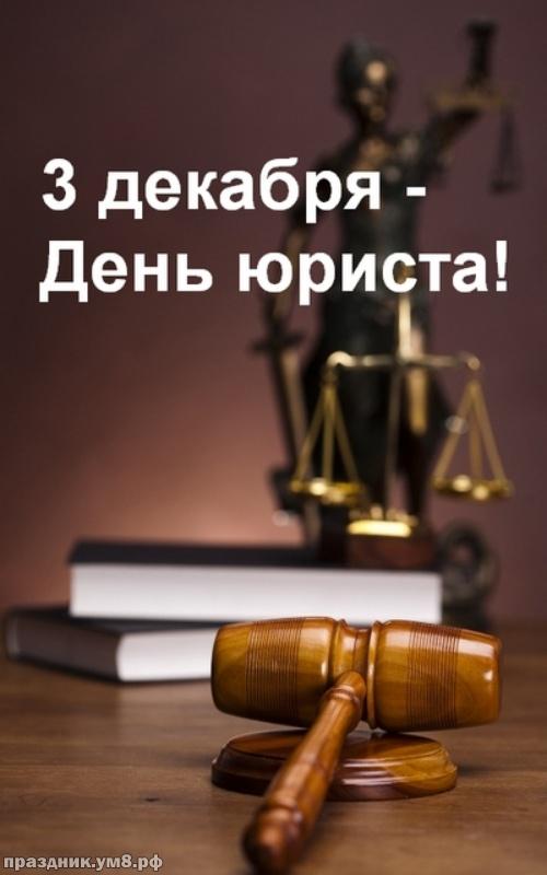 Скачать онлайн ненаглядную картинку на день юриста (красивые открытки на день юриста)! Пожелания своими словами! Поделиться в вк, одноклассники, вацап!