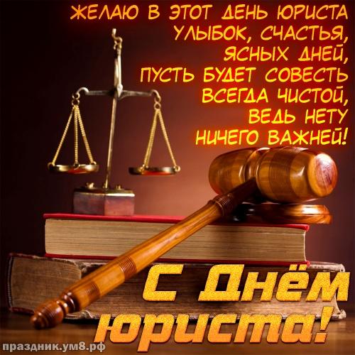 Скачать онлайн актуальную картинку с днем юриста, открытки для юристов, картинки юристу! Переслать в instagram!