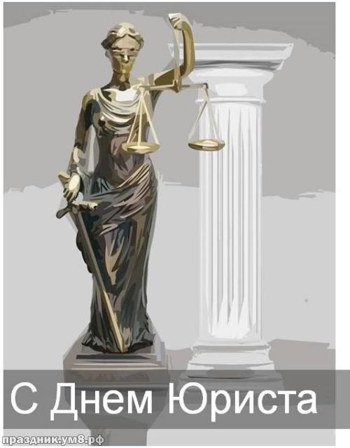 Скачать жизнедарящую открытку с днем юриста! Красивые пожелания для всех юристов! Для вк, ватсап, одноклассники!