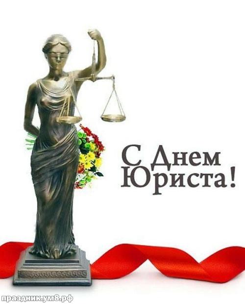 Скачать бесплатно добрую картинку с днем юриста! Красивые пожелания для всех юристов! Отправить в телеграм!