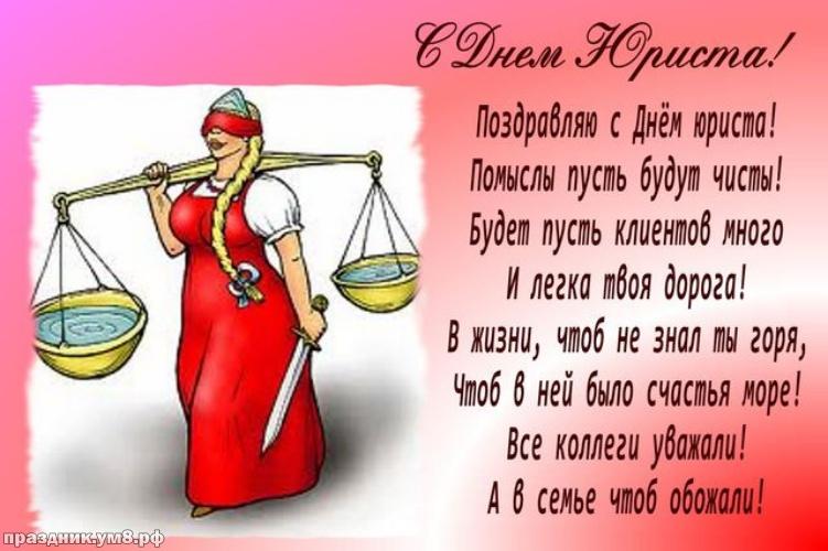 Скачать онлайн статную картинку на день юриста, для юристов! Добра всем! Красивые открытки юристу! Для инстаграм!