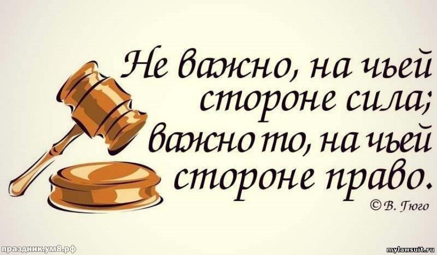 Скачать онлайн безупречную открытку на день юриста (красивое поздравление в прозе)! Юристу! Добра всем! Поделиться в facebook!