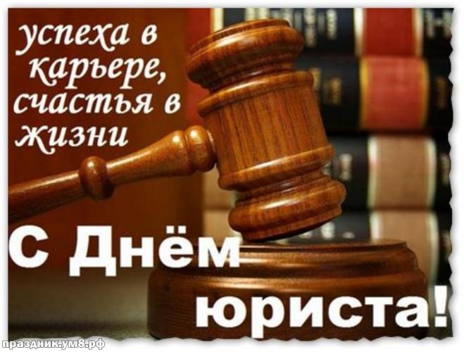 Найти нужную картинку с днем юриста, красивые картинки юристу! С праздником! Поделиться в whatsApp!