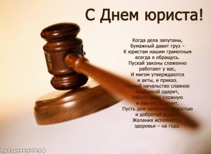 Скачать бесплатно первоклассную открытку на день юриста, для юристов! Добра всем! Красивые открытки юристу! Поделиться в вацап!
