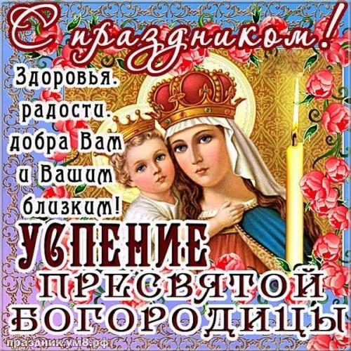 Скачать онлайн милую открытку успением Богородицы, открытки успение девы Марии, картинки с успением пресвятой Богородицы! Для инстаграм!