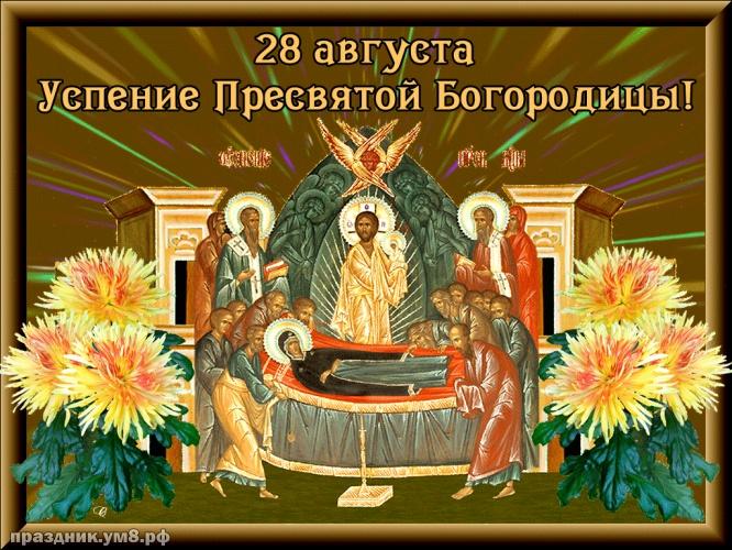 Найти аккуратную картинку с успением пресвятой Богородицы, красивые открытки успения! Для инстаграма!