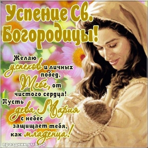 Скачать нужную открытку с успением девы Марии, красивые пожелания! Переслать в пинтерест!