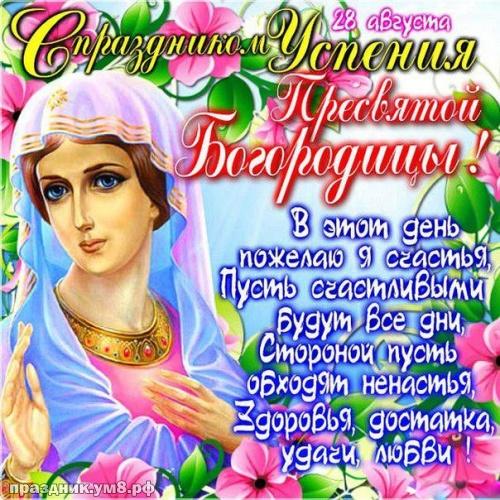 Найти бесценную открытку успением Богородицы, открытки успение девы Марии, картинки с успением пресвятой Богородицы! Для инстаграм!